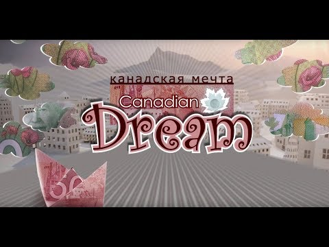 Программа «Канадская мечта». Выпуск 4. Эфир 12 ноября.