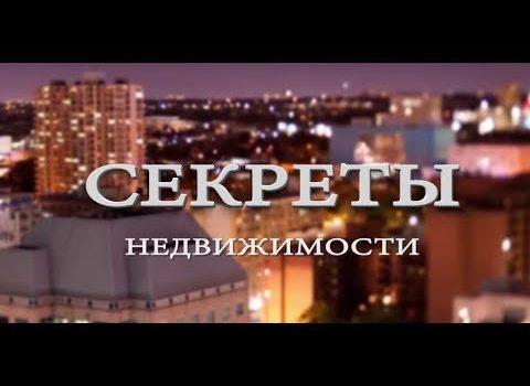 Программа «Секреты недвижимости». Эфир 15 сентября 2018. Выпуск 38.