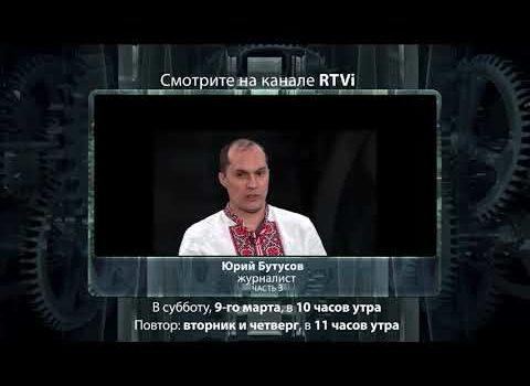 Анонс «Час интервью», Юрий Бутусов, часть 3, эфир 9 марта, канал RTVi