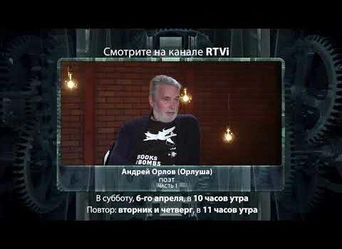 Анонс «ЧАС ИНТЕРВЬЮ» Андрей Орлов ( Орлуша), 6 апреля 2019