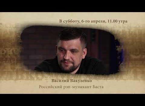 Анонс «Я расскажу вам», Василий Вакуленко, BASTA 6 апреля 2019 RTVi
