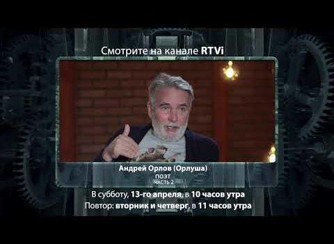«Час интервью» Андрей Орловский, часть 2, 13 апреля, 2019, RTVi