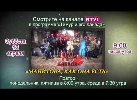 «Тимур и его Канада» МАНИТОБА, 13 апреля, 2019 RTVi