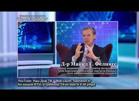 Анонс «Будьте здоровы» эфир 18 мая, 2019, канал RTVi