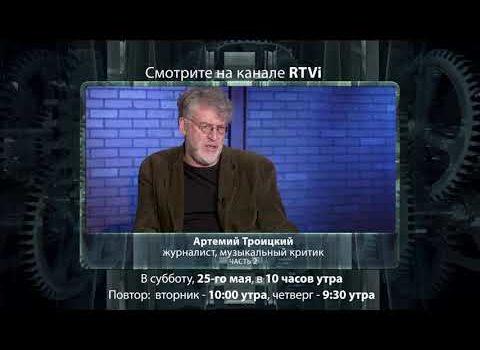 Анонс «Час интервью», Артемий Троицкий, часть 2, канал RTVi