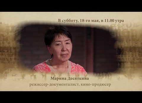 Анонс «Я расскажу Вам» Марина Десяткина, эфир 18 мая, 2019, канал RTVi