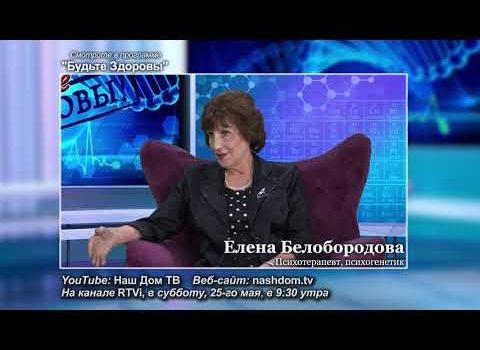 Аносн «Будьте здоровы» Елена Белобородова, часть 1 канал RTVi