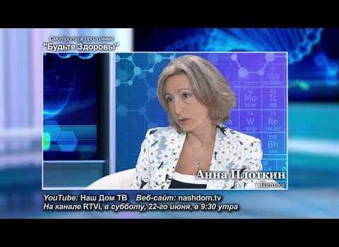 Анонс «Будьте здоровы», Анна Плоткин, часть 1, 22 июня, канал RTVi
