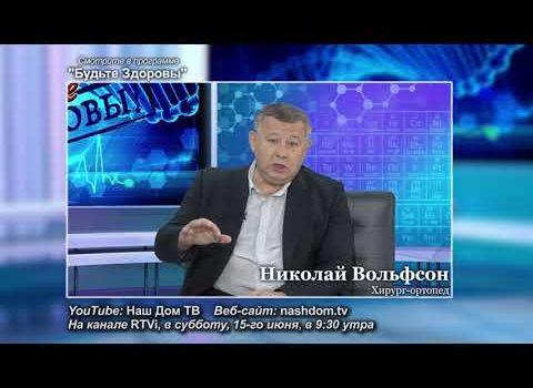 Анонс «Будьте здоровы» Николай Вольфсон, часть 2, эфир 15 ибня, 2019, RTVi