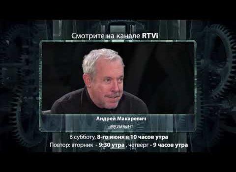 Анонс «Час интервью» Андрей Макаревич, 8 июня, канал RTVi