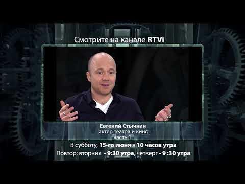 Анонс «Час интервью», Евгений Стычкин, часть 1, 15 июня, на RTVi