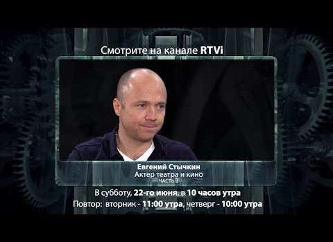 Анонс «Час интервью» Евгений Стычкин, часть 2, 22 июня, канал RTVi