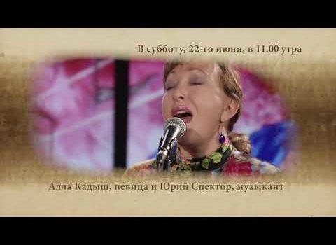 Анонс «Я расскажу вам», Алла Кадыш и Юрий Спектор, 22 июня, канал RTVi