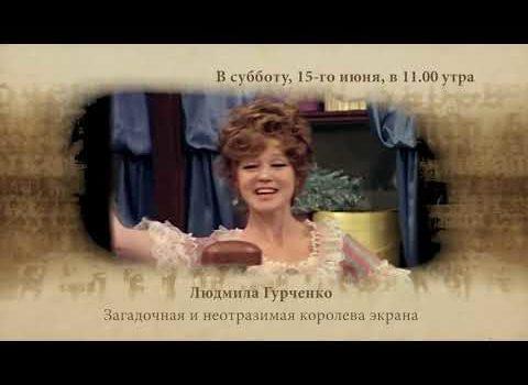Анонс «Я расскажу Вам», Людмила Гурченко, 15 июня, канал RTVi