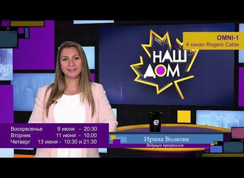 Анонс «Наш дом» эпизод 246, 9 июня, 2019 канал OMNI 1