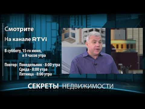 Анонс «Секреты недвижимости» эпизод 47, эфир 15 июня, 2019, RTVi
