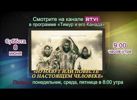 Анонс «Тимур и его Канада» эпизод 28, Нанавут. 8 июня, канал RTVi