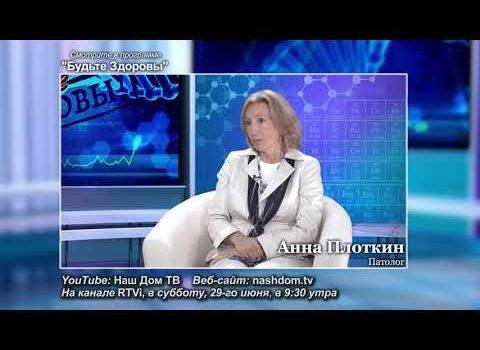 Анонс «Будьте здоровы», Анна Плоткин, часть 2, 29 июня, 2019, RTVi