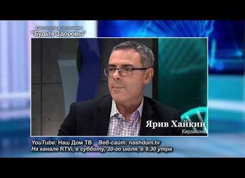 "Анонс ""Будьте здоровы"", Кардилог Юрий Хайкин, 20 июля, 2109 RTVi"