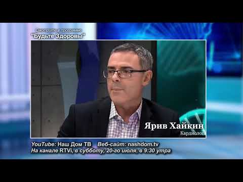 Анонс «Будьте здоровы», Кардилог Юрий Хайкин, 20 июля, 2109 RTVi