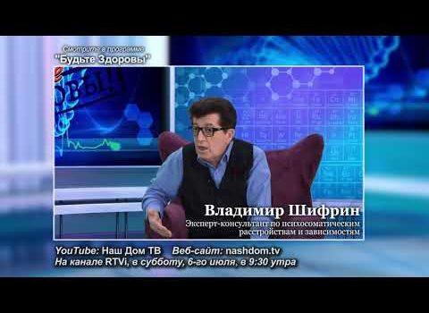 Анонс «Будьте здоровы», Владимир Шифрин, часть 1, 6 июля, RTVi