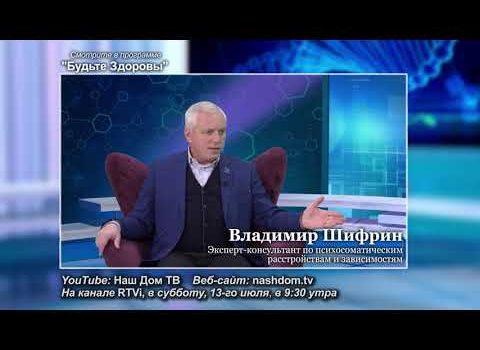 Анонс «Будьте здоровы» Владимир Шифрин, часть 2, 13 июля, 2019, RTVi