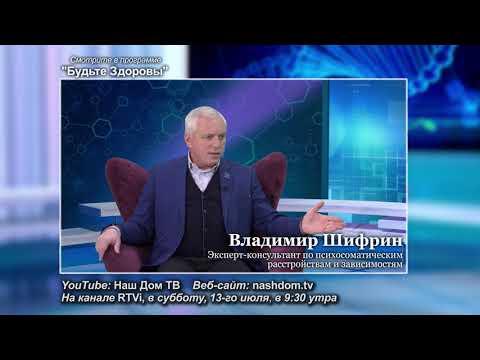 """Анонс """"Будьте здоровы"""" Владимир Шифрин, часть 2, 13 июля, 2019, RTVi"""