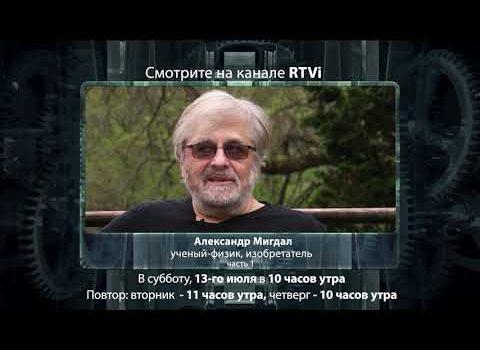 Анонс «Час интервью», Александр Мигдал, часть 1, 13 июля, 2019, RTVi