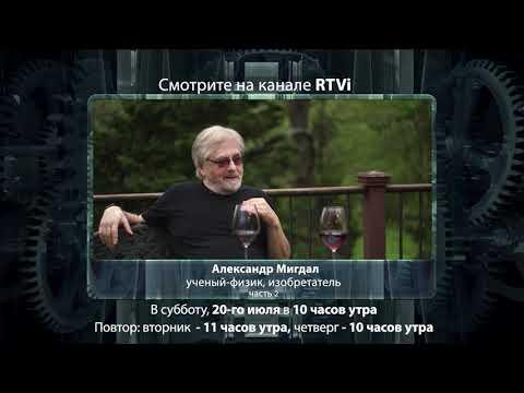 """Анонс """"Час интервью"""" Александр Мигдал, часть 2, 20 июля, 2019, RTVi"""