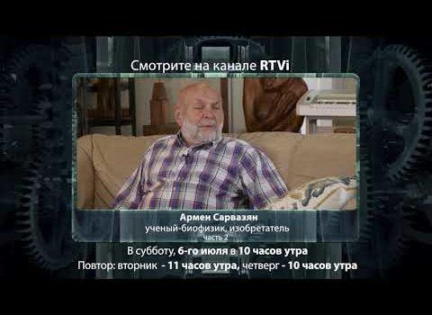 Анонс «Час интервью», Армен Сарвазян, част 2, 6 июля, RTVi