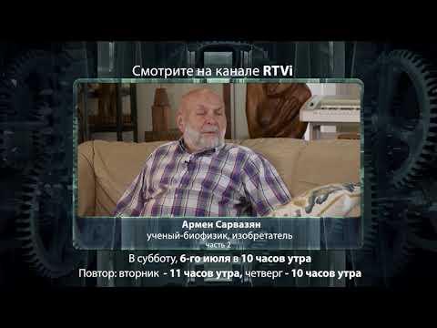 """Анонс """"Час интервью"""", Армен Сарвазян, част 2, 6 июля, RTVi"""