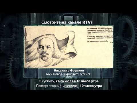 """Анонс """"Час интервью"""" Владимир Фрумкин, часть 1, 27 июля, 2019, RTVi"""