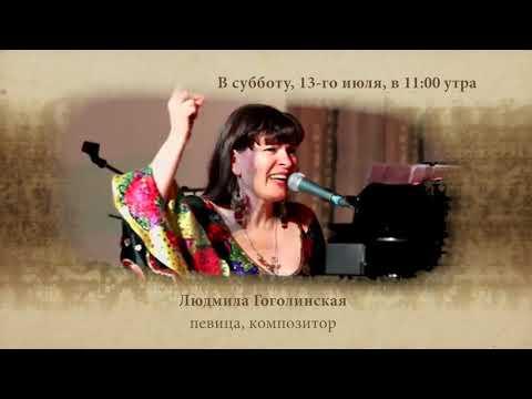 Анонс «Я расскажу вам» Людмила Гоголинская, 13 июля, 2019, RTVi