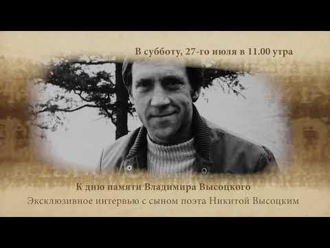 """Анонс """"Я расскажу вам"""", Памяти Владимира Высоцкого, 27 июля, RTVi"""