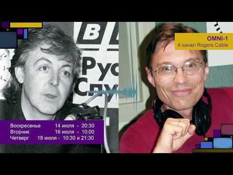 Анонс «Наш дом», Евгений Бычков, эпизод 251, 14 июля, 2019, OMNI 1
