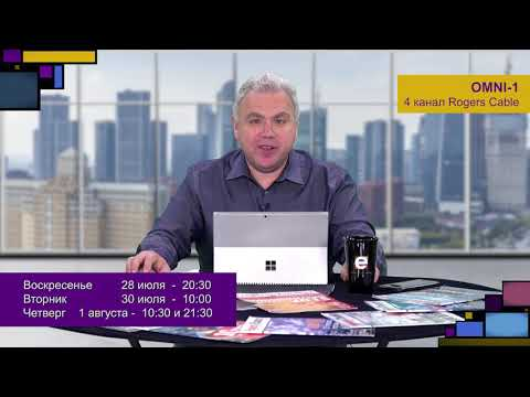 """Анонс """"Наш Дом"""" Эпизод 253, 28 июля, 2019, канал OMNI"""