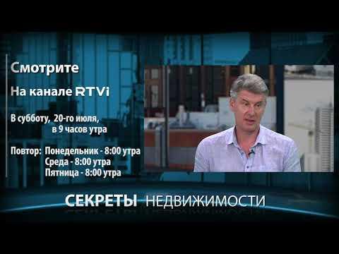 """Анонс """"Секреты недвижимости"""", эпизод 48, 20 июля, 2019, RTVI"""