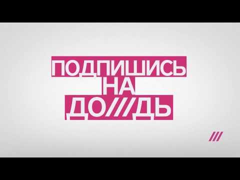 """ТВ канал """"Дождь"""" Итоговая программа."""