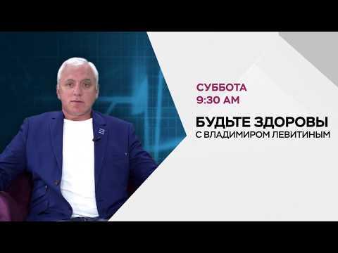 Будьте здоровы, анонс, эфир 24 авг., 2019, канал RTVi