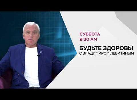 Будьте здоровы, Валентин Войнов, 10 августа, 2019, канал RTVi