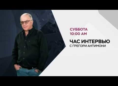 Час интервью, анонс, эфир 24 авг., 2019, канал RTVi