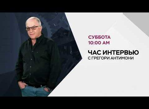 Час интервью, анонс эфира от 17 авг., часть 4, канал RTVi