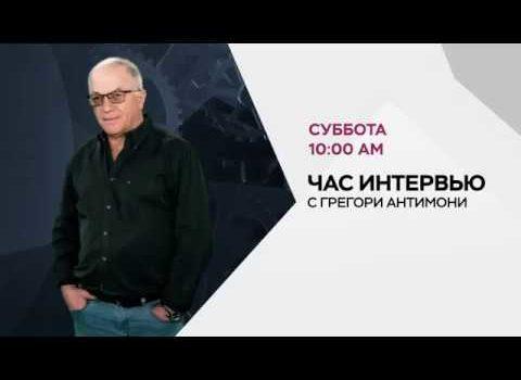 Час интервью, Владимир Фрумкин, канал RTV, 10 августа, 2019