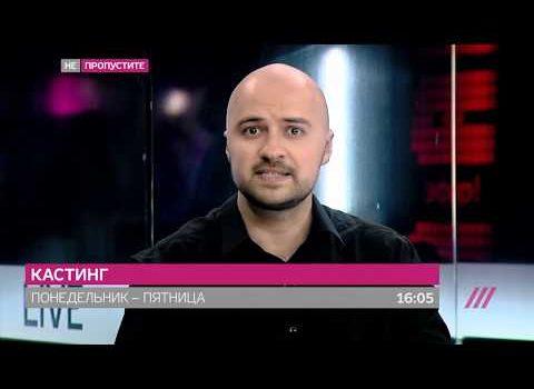 Кастинг ведущих на ТВ канале «Дождь», 2019 г. Второй тур.