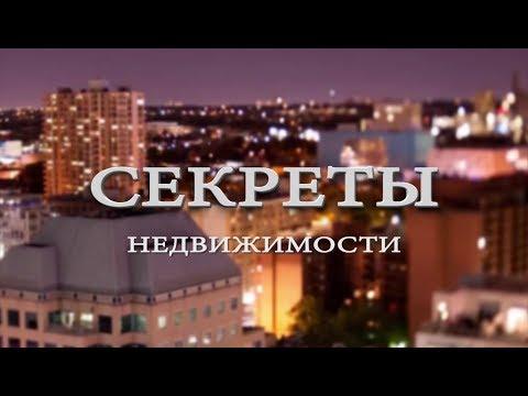 Программа «Секреты недвижимости». Эфир 17 августа 2019. Выпуск 49.