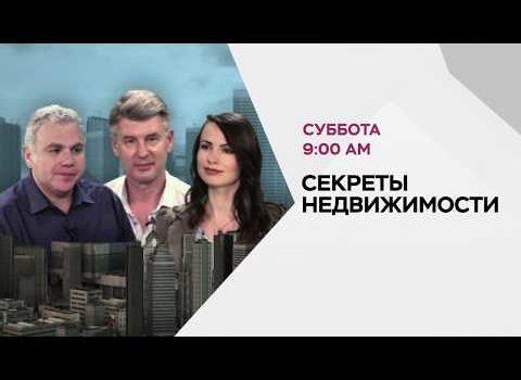 Секреты недвижимости, анонс эфира от 17 авг., канал RTVi