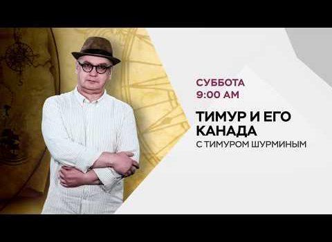 Тимур Шоу, анонс, эфир 3 августа, 2019, эпизод 22 RTVi