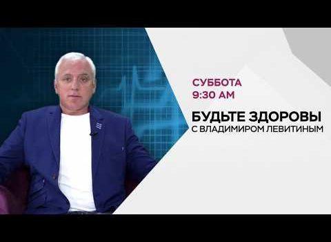 Анонс «Будьте здоровы», эфир 14 сен., канал RTVi