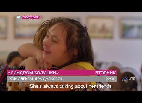 Документальный фильм «СИНДРОМ ЗОЛУШКИ».