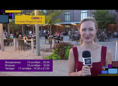 Анонс «Наш дом» эпизод 263, 13 окт. 2019 канал OMNI Canada